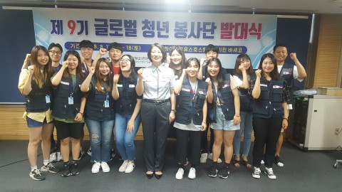 한국청소년연맹 글로벌청년봉사단 발대식