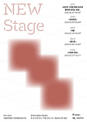 서울문화재단 뉴스테이지 포스터