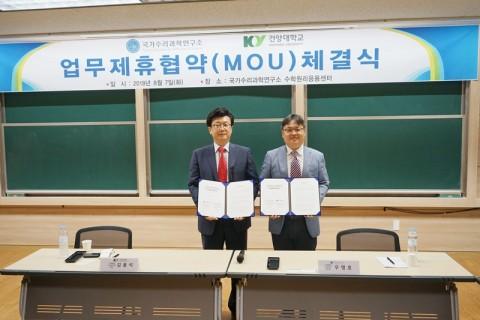 국가수리과학연구소 수학원리응용센터와 건양대 미래융합기술연구원이 MOU를 체결하고 있다