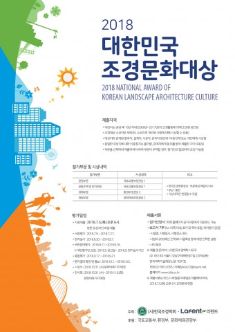 제9회 대한민국 조경문화대상 포스터