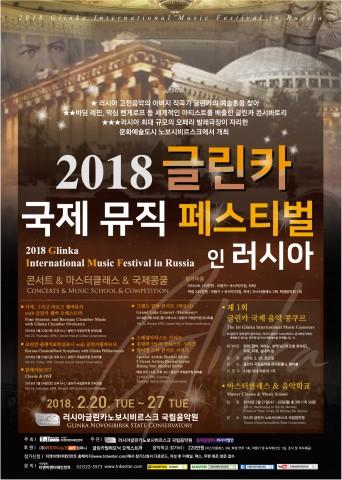 2018 티앤비국제아티스트콩쿠르 1등 수상자의 실황 연주 음반 1ST GLINKA가 발매된다