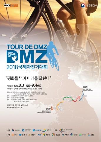 Tour de DMZ 2018 대회 웹자보