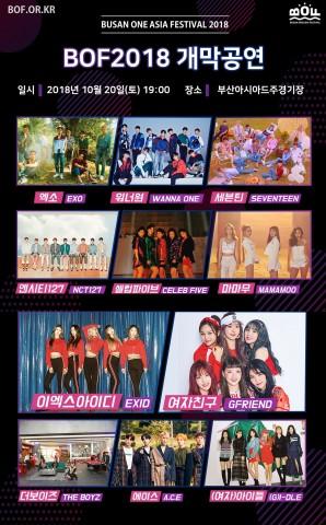 BOF2018 개막 공연 최종 라인업 공개
