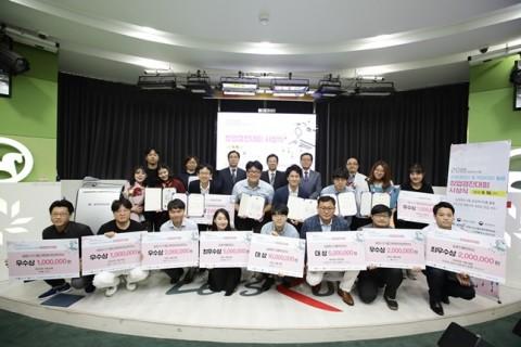 2018년 농식품 공공 및 빅데이터 활용 창업경진대회 수상자들