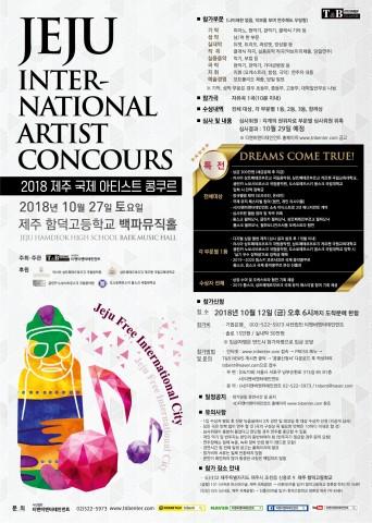 2018 제주 국제 아티스트 콩쿠르 메인 포스터