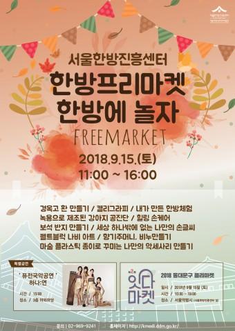 2018 서울한방진흥센터 한방프리마켓 한방에 놀자 포스터