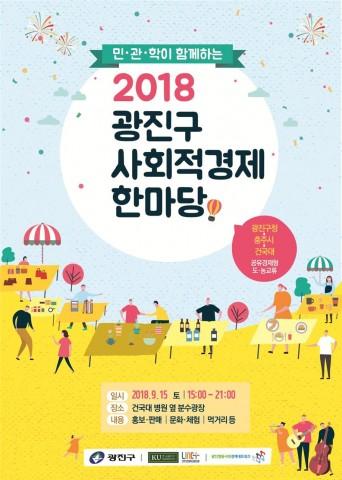 2018 광진구 사회적경제 한마당 포스터