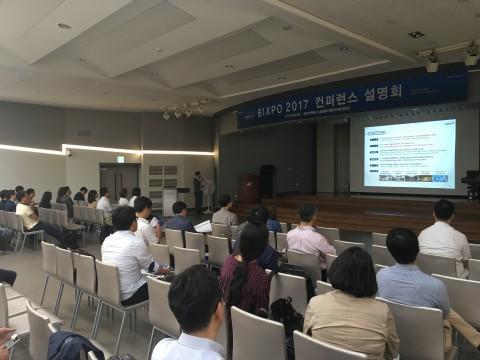 빅스포 신기술전시회 및 국제컨퍼런스 설명회