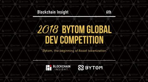 2018 BYTOM Global Dev Competition 밋업 포스터