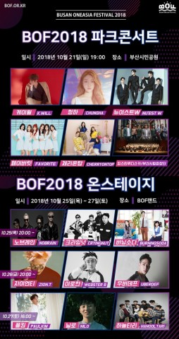 BOF파크콘서트 및 BOF온스테이지 공연 라인업