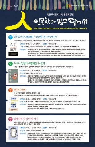 영종도서관 인문학 특강 인문학과 밀당하기 참여자 모집