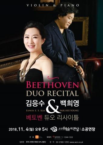 김응수·백희영의 베토벤 듀오 리사이틀 공연 포스터