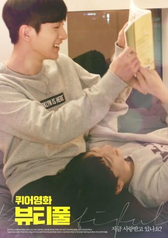 영화 퀴어영화 뷰티풀 포스터(나도환, 김현목)