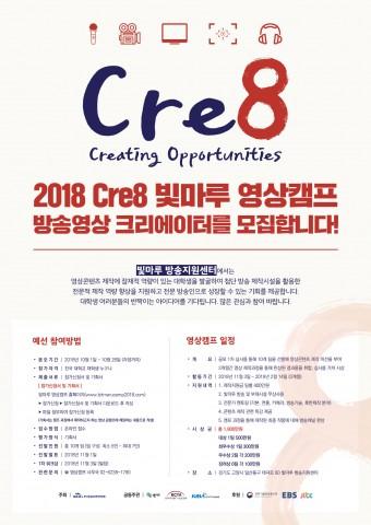 2018 Cre8 빛마루 영상캠프 포스터
