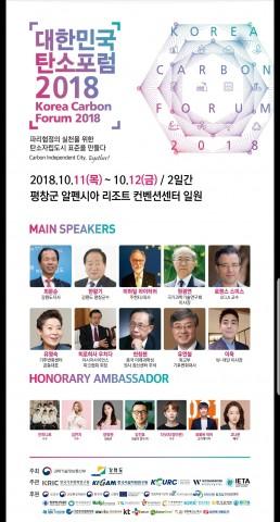 대한민국탄소포럼 2018 포스터