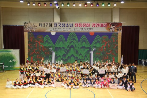 제27회 전국청소년전통문화경연대회에 참가한 청소년들