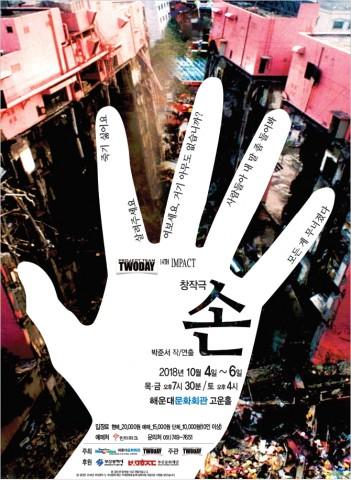 창작극 손 메인 포스터
