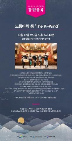 노름마치의 풍 The K-WIND 포스터