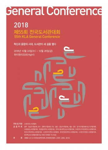 한국도서관협회가 개최하는 제55회 전국도서관대회 포스터