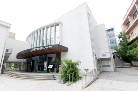 남산예술센터 전경