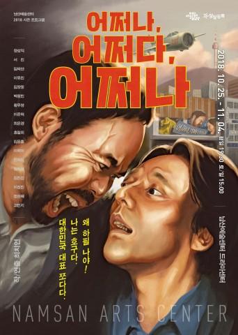 남산예술센터 어쩌나, 어쩌다, 어쩌나 포스터