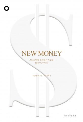 NEW MONEY - 스타트업에 투자하는 사람들, 한국 VC 이야기 표지