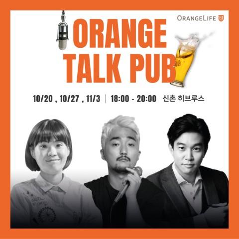 오렌지 토크펍 포스터