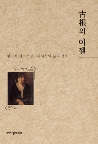 나혜석의 삶과 예술세계를 그려낸 장편소설 古根의 이젤 표지