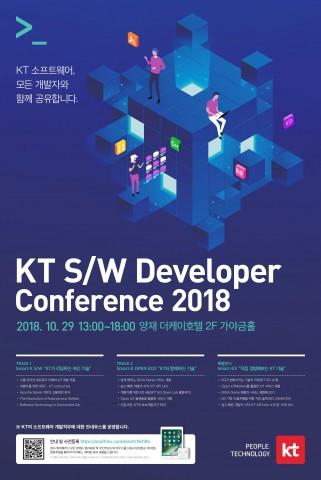 KT 소프트웨어 개발자 콘퍼런스 2018 행사 포스터
