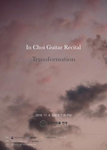 최인 기타리사이틀 Transformation 포스터