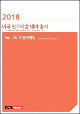 2018 미국 연구개발 테마 총서 Vol. 03. 인공신경망