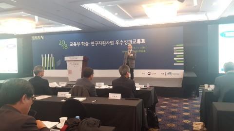 건양대 김광환 교수가 학제간융합연구지원사업 대표성과를 발표하고 있다