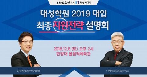 대성학원 2019 대입 최종지원전략 설명회 예약 접수 실시
