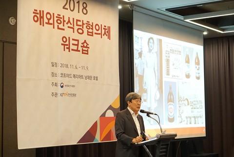 2018 해외한식당협의체 워크숍에서 강연하는 샘표 박진선 대표