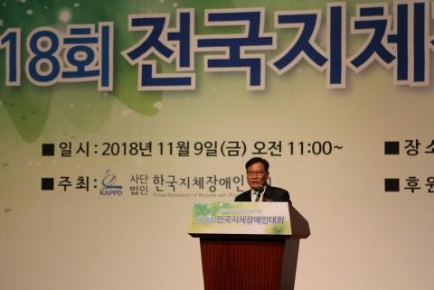 한국지체장애인협회 중앙회 김광환 회장이 인사말을 전하고 있다