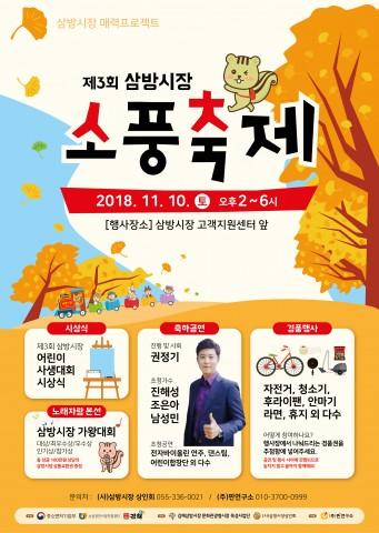 김해 삼방시장이 개최하는 제3회 소풍축제 포스터