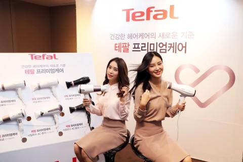 서울 중구 더 플라자 호텔에서 모델들이 테팔 프리미엄케어 라인을 선보이고 있다