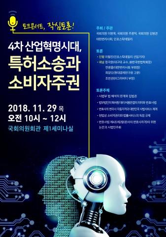 대한변리사회 주최 토크콘서트 포스터