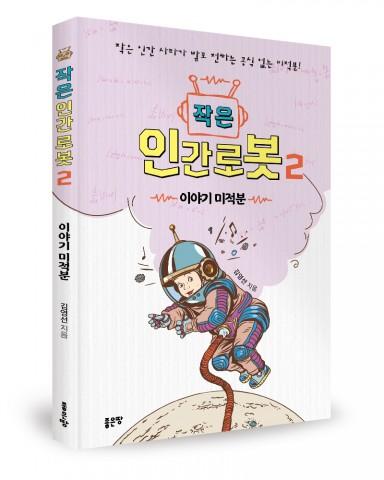 좋은땅출판사가 출간한 작은 인간로봇2 표지(김영선 지음, 196쪽, 1만1000원)