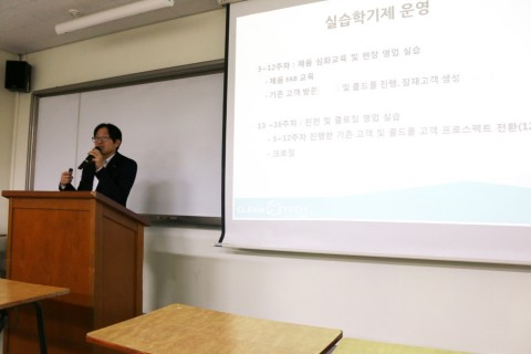 청소장비 전문 솔루션 기업 크린텍 김성기 실장이 가천대학교 학생들을 대상으로 강연을 진행하고 있다