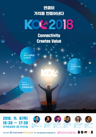 KOC 2018 포스터
