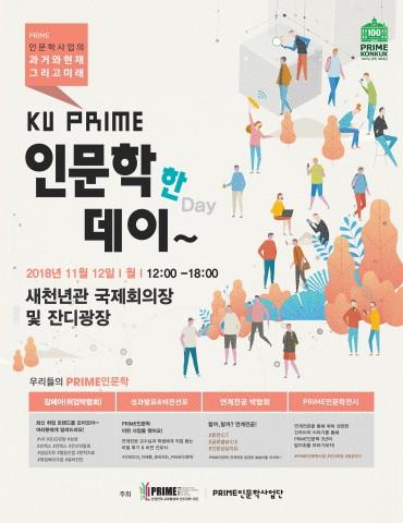 건국대학교 PRIME 인문학한데이 포스터