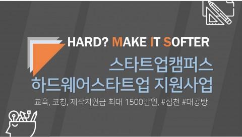하드웨어 스타트업 지원 사업
