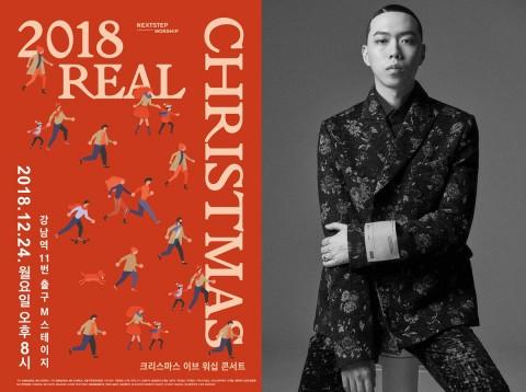 2018 리얼 크리스마스(Real Christmas) - 워십콘서트x비와이 공식 포스터
