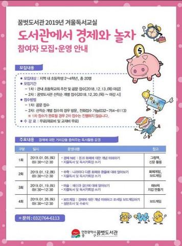 꿈벗도서관이 개최하는 겨울 독서교실 꿈벗도서관에서 경제와 놀자 포스터