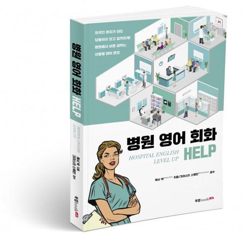 병원 영어 회화 HELP 표지(캐시 박 지음, 크리스티 스웨인 감수, 200쪽, 1만4800원)