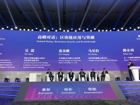 하오보 마 엘프 공동대표가 중국 창사국제컨벤션센터에서 열린 2018 국제블록체인 컨퍼런스에 토론자로 참석했다