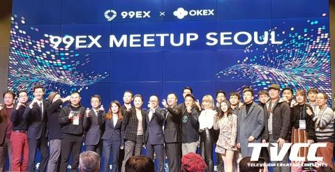 99EX MEETUP SEOUL 국내 첫 밋업