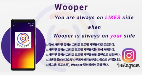 Wooper for Instagram 다운로드&라이브 배경화면 출시