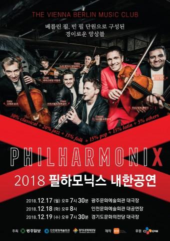 2018 필하모닉스 내한 공연 통합 포스터